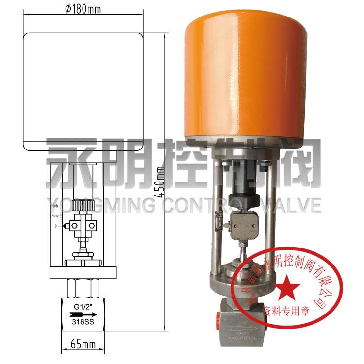 高壓電子式電動小流量調節閥MK708ME