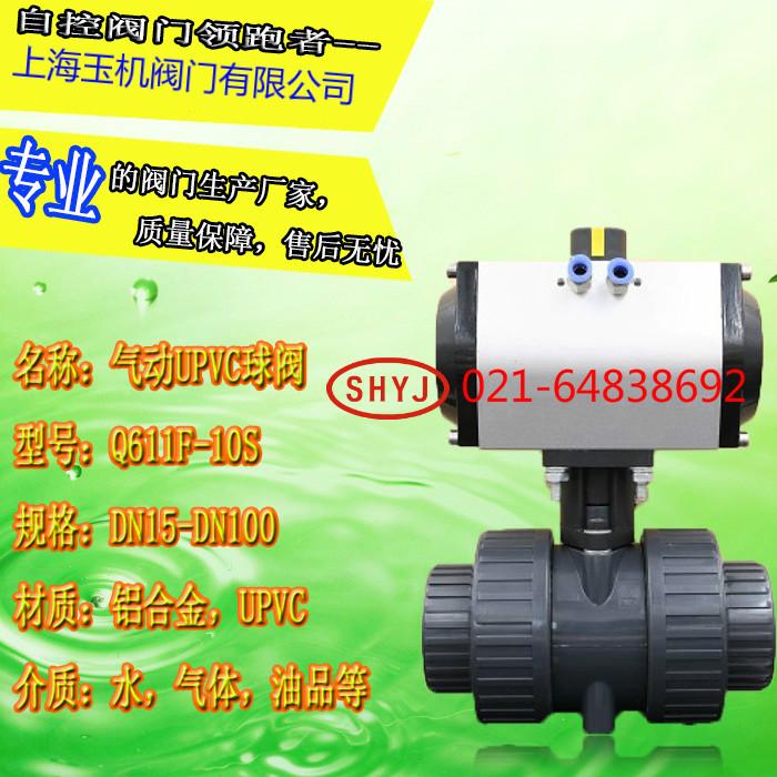 气动塑料球阀 Q611F-10S气动UPVC球阀