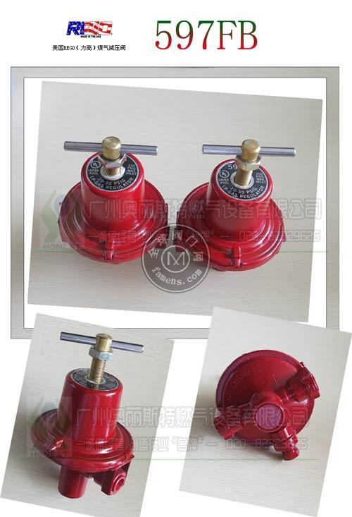 原裝美國力高REGO597FB煤氣減壓閥