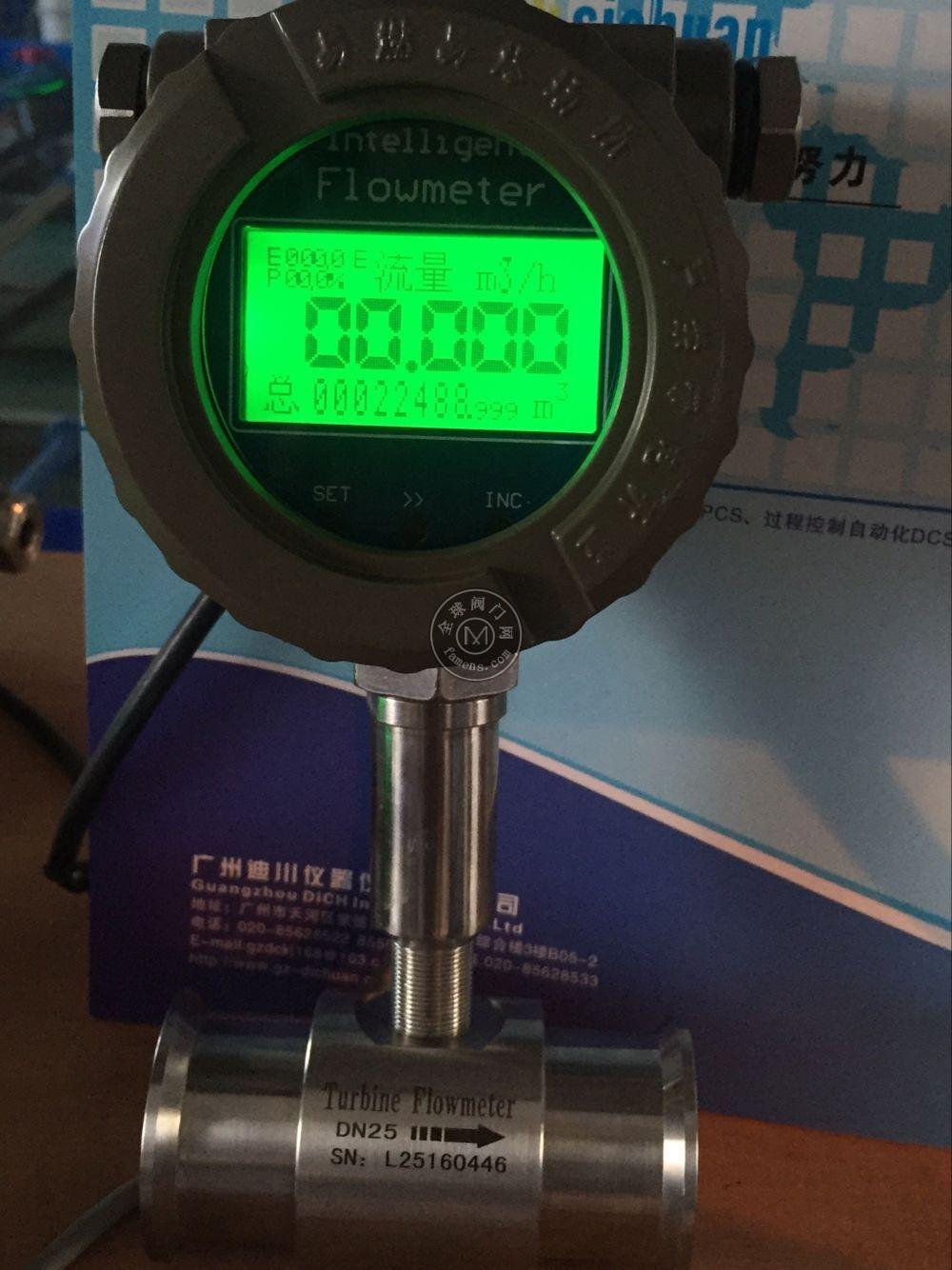 LWGY渦輪流量計,廣州渦輪流量計價格,脈沖型渦輪六級