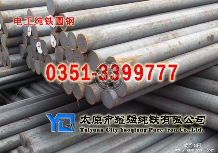 YT01纯铁圆钢