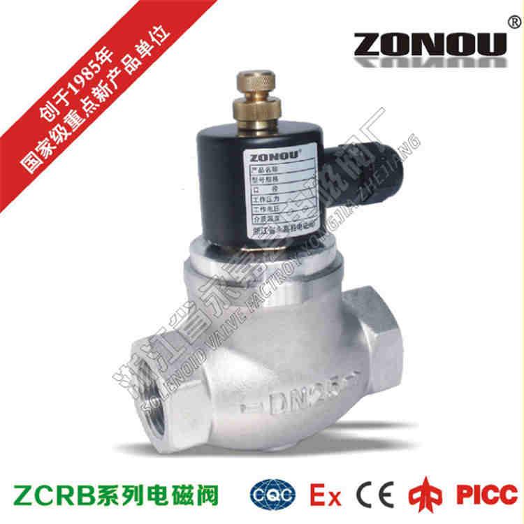 ZCRB不锈钢螺纹燃气紧急切断阀