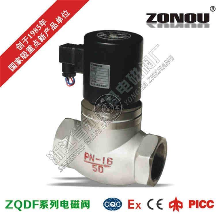 ZQDF不锈钢活塞式电磁阀