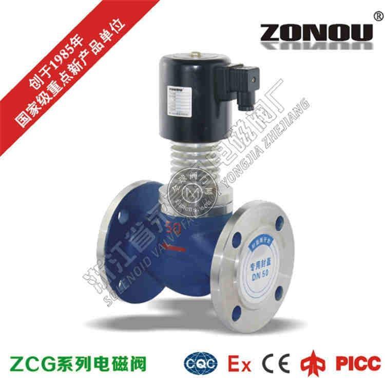 ZCG高温电磁阀 超高温电磁阀