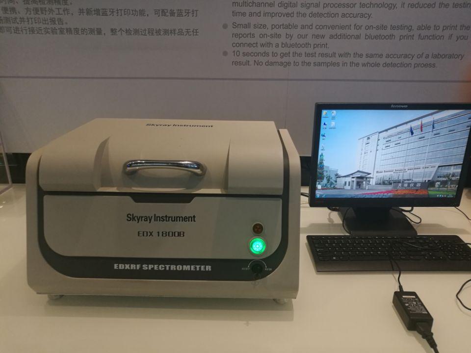 江苏天瑞X射线荧光ROHS环保测试仪