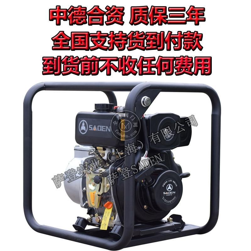 萨登2寸柴油清水泵DS50DP