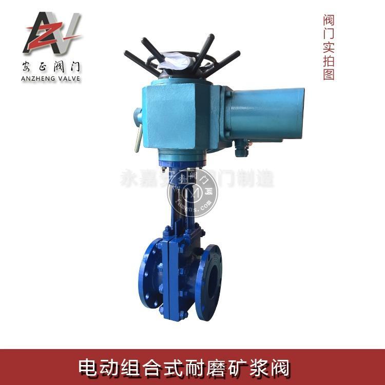 电动组合式耐磨矿浆阀
