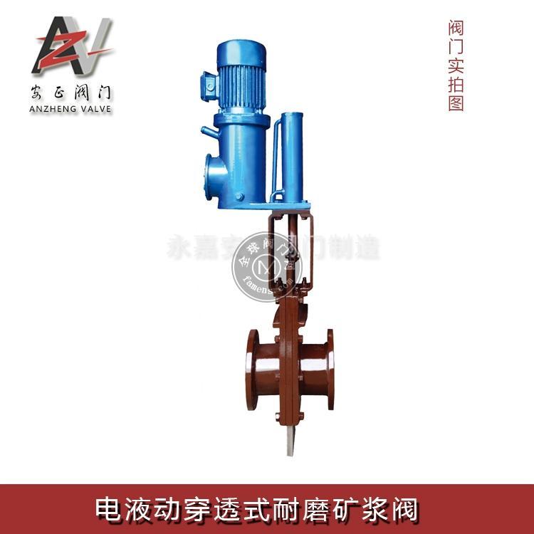 电液动穿透式耐磨矿浆阀
