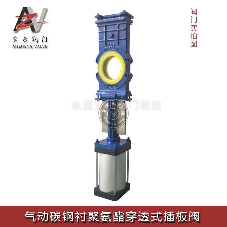气动碳钢衬聚氨酯穿透式插板阀