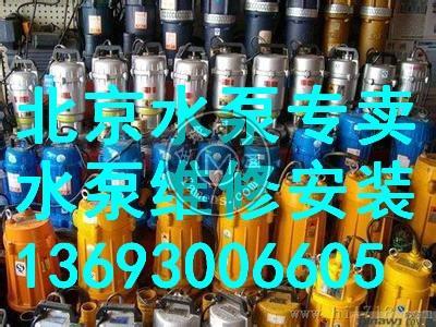 北京崇文区水泵维修 污水泵维修捞泵电机维修保养