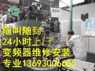 北京石景山水泵變頻器變頻柜上門安裝調試維修