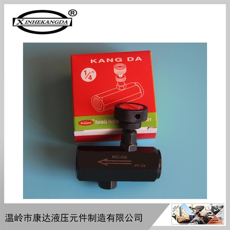 液压 单向节流阀 流量控制阀 调节调速阀 KC-02 1/4 螺纹管式