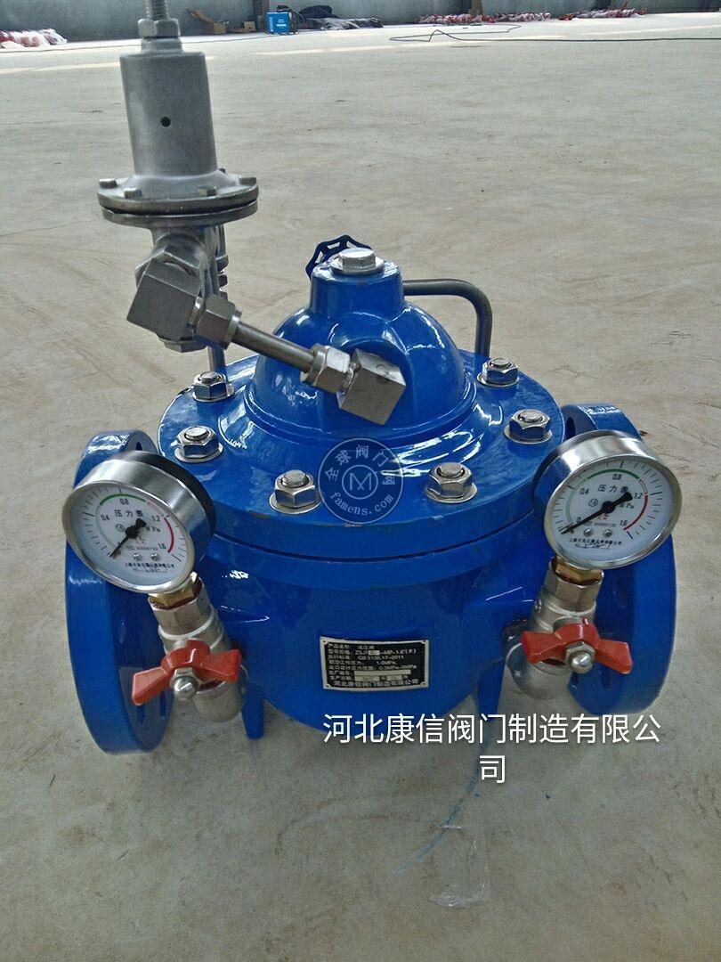 水利控制阀哪家便宜?河北康信200X型先导式减压阀
