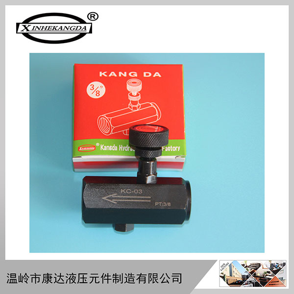 液压 单向节流阀 流量控制阀 调节调速阀 KC-03 3/8 螺纹管式