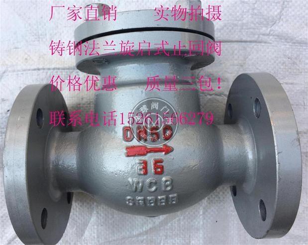 铸钢法兰旋启式止回阀H44H-16C碳钢卧立式单向逆止阀