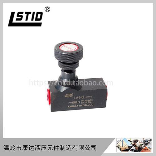 管式单向节流阀LA-H8L液压单向调速阀流量控制阀
