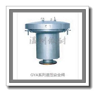 GYA液压式安全呼吸阀产品