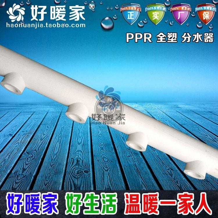 全塑PPR分水器63主管25支管水表分水器PE分水器120间距无丝全塑