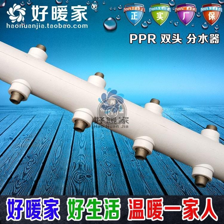 PPR分水器PE分水器外丝内丝水表分水阀 主管63mm120 150间距分支4分6分1寸外牙