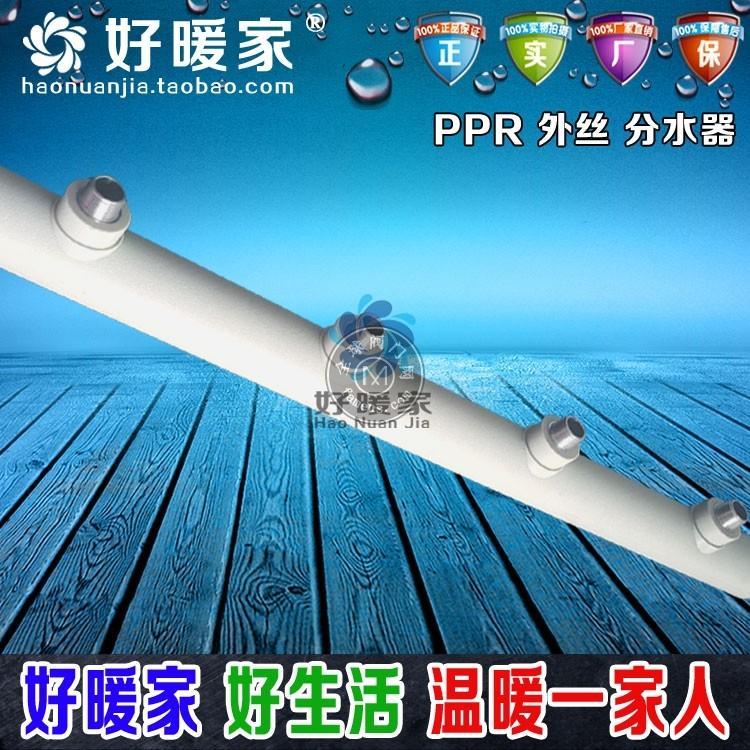 PPR分水器外丝内丝水表分水阀 主管50mm 63mm 4分6分内牙外牙 4路-12路