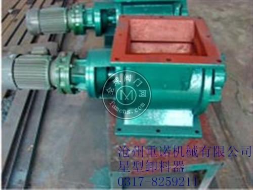 沧州重诺机械星型卸灰阀价格/优质料仓卸料器