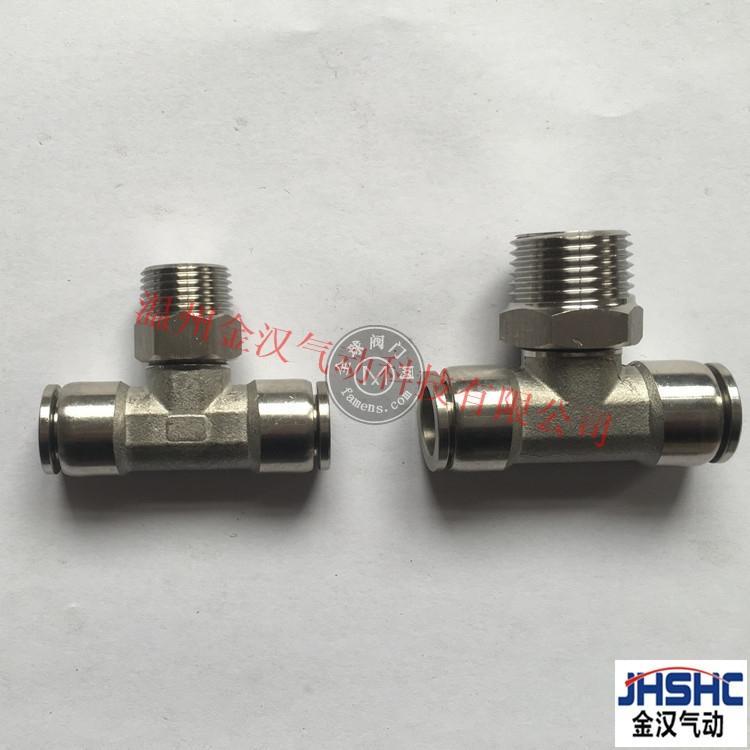 金漢品牌  不銹鋼外絲氣管快插三通  質量保證