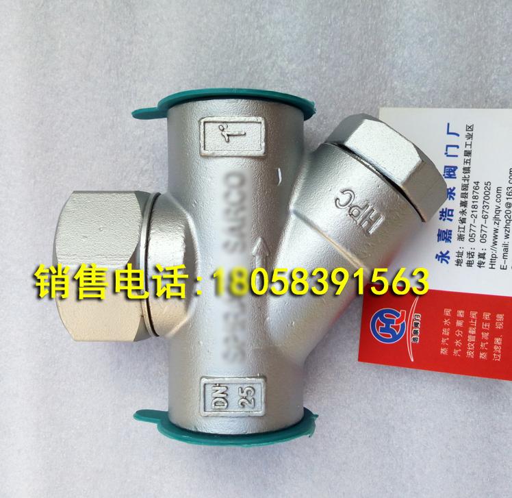 斯派莎克TD42熱動力圓盤式蒸汽疏水閥