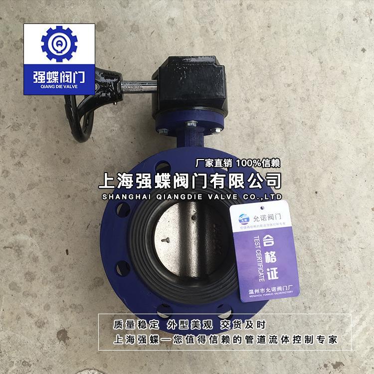 上海強蝶D341X鑄鐵軟密封法蘭蝶閥