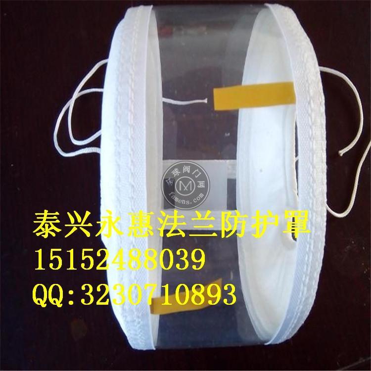 透明PVC法蘭防護罩