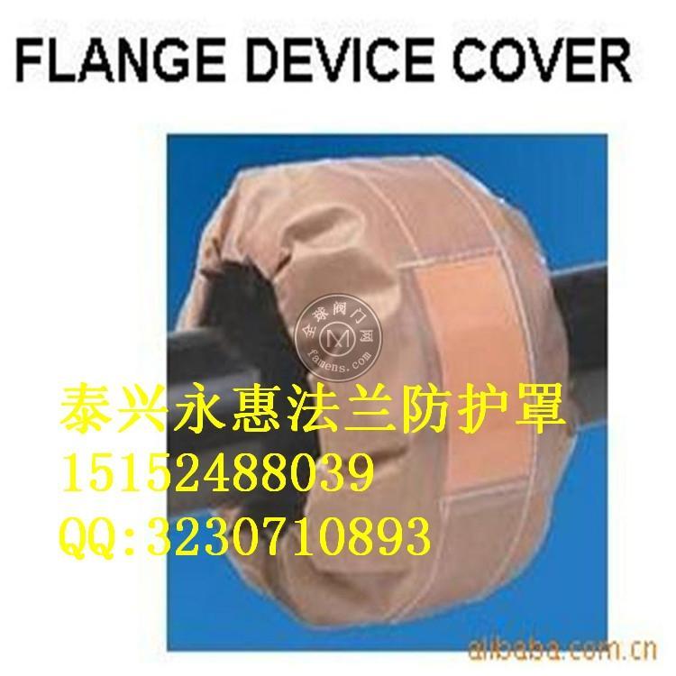 特氟龙法兰保护套,耐酸碱保护罩,法兰防护套