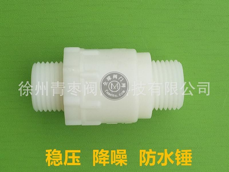 塑料减压阀