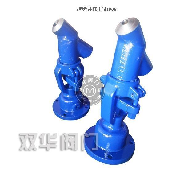 J965Y型焊接截止阀