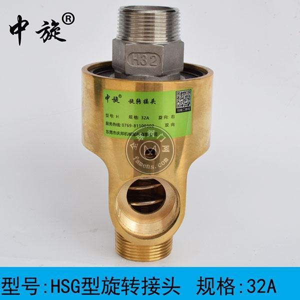 HD型旋轉接頭 通水HSG型旋轉接頭 擠出機冷水旋轉接頭