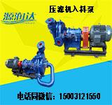 壓濾機專用泵|壓濾機泵|壓濾機入料泵|壓濾機專用渣漿泵|