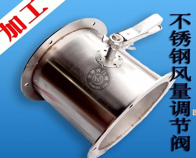 亚太品牌公司专业加工不锈钢通风蝶阀/不锈钢风量对开调节阀
