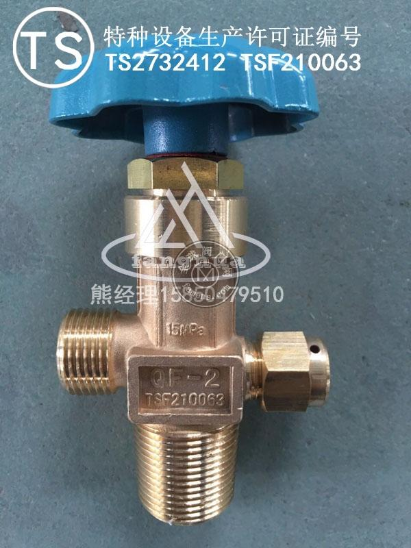 QF-2氧气瓶阀