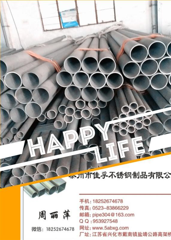 電廠工程管道用不銹鋼無縫鋼管
