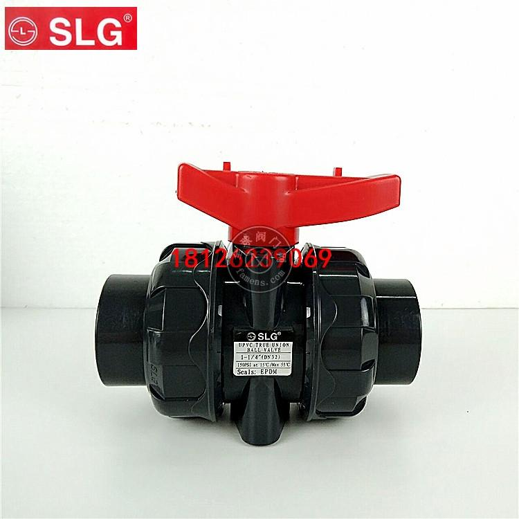 立胜SLG PVC双活接球阀 PVC球阀 双由令阀门