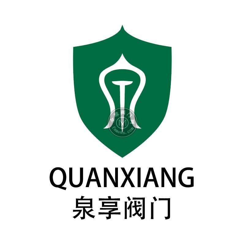 上海泉享閥門有限公司
