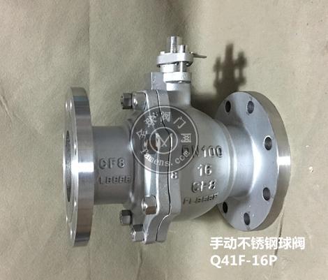 不锈钢法兰球阀、Q41F-16P、泉享阀门