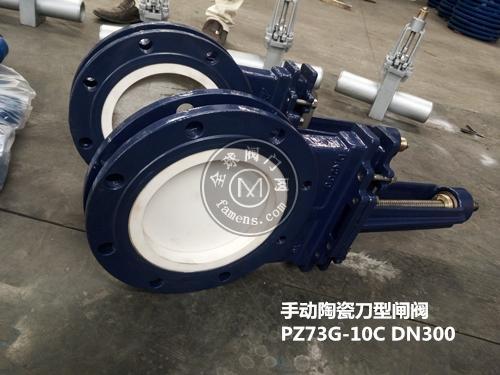 手動陶瓷刀型閘閥、PZ73G-10C、泉享閥門