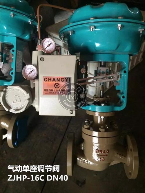 气动单座调节阀、ZJHP-16C、泉享阀门