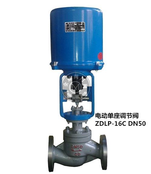 电动单座调节阀、ZDLP-16C、泉享阀门