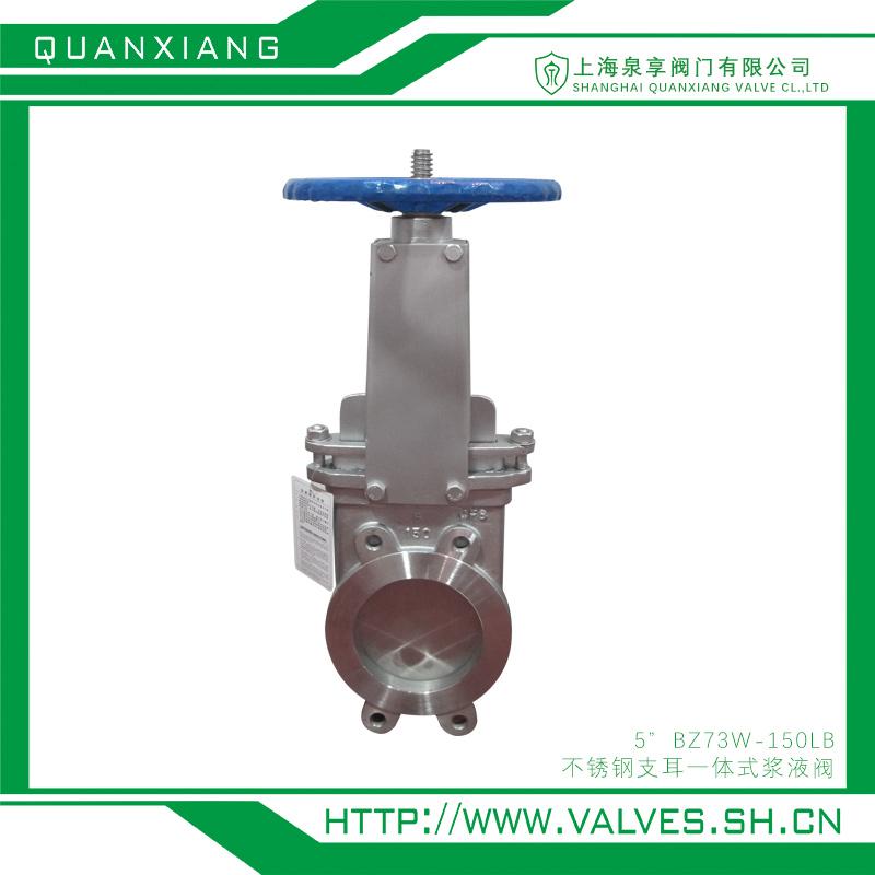 不锈钢支耳一体式浆液阀、BZ73W-150LB、泉享阀门