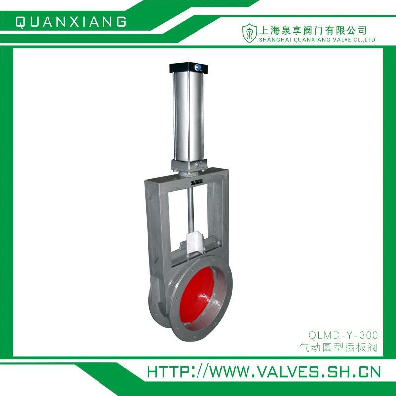 气动圆型插板阀、QLMD-Y-300、泉享阀门