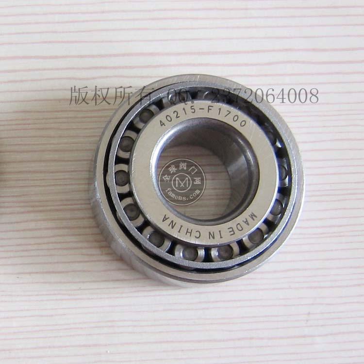 锥形滚子轴承40215-F1700山东汽车轴承厂家