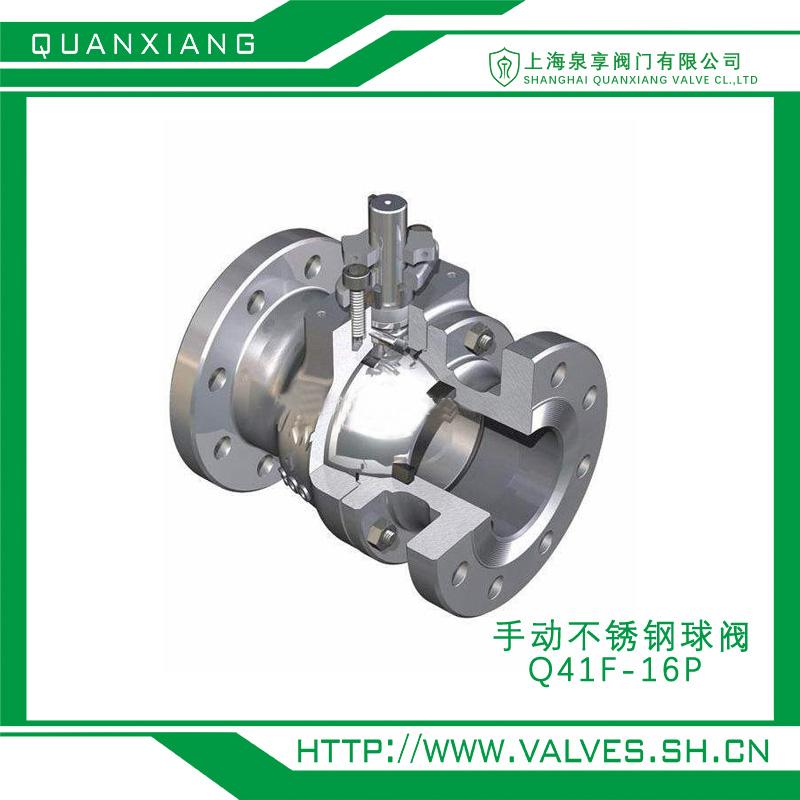 浮动球阀、Q41F-16P、泉享阀门