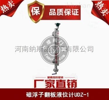 郑州纳斯威UDZ-1磁浮子翻板液位计厂家价格