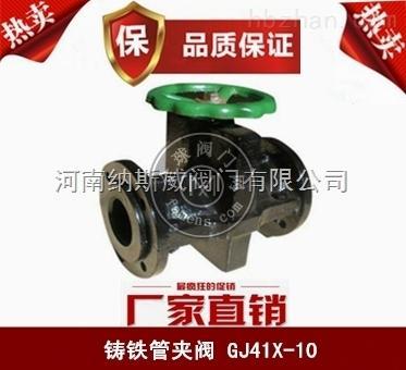 鄭州納斯威GJ41X鑄鐵管夾閥廠家價格