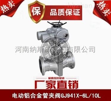 鄭州GJ941X電動管夾閥廠家,納斯威電動管夾閥價格